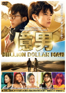 「億男」ネタバレあらすじ・感想|お金の正体を探る旅